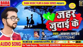 Zhar Judai Ke (Akash Pandey Ka Superhit Sad Songs.2018 Me)