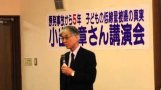 小出裕章さん講演会 2016.4.24 越谷中央市民会館