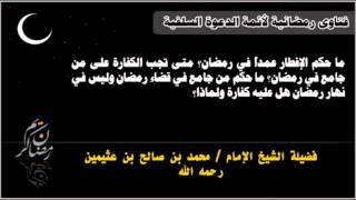 ما حكم الإفطار عمدا في رمضان متى تجب الكفارة على من جامع في رمضان ما حكم من جامع في قضاء رمضان وليس في نهار رمضان هل عليه كفارة ولماذا Youtube