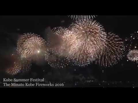 みなと神戸海上花火大会 2016  The Minato Kobe Fireworks 2016