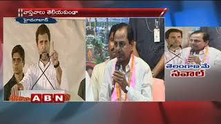 KCR Serious Comments On Chandrababu || TRS Public Meet - TV9