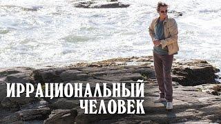 Иррациональный человек - Официальный трейлер (HD)