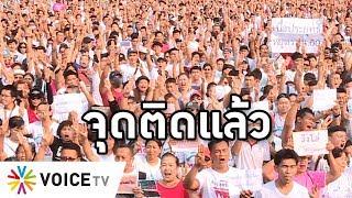 Overview - วิ่งไล่ลุงปลุกไทยต้านอธรรม จุดติดกระแสไม่ทนลุงฉุดประเทศ กึกก้องประยุทธ์ออกไป