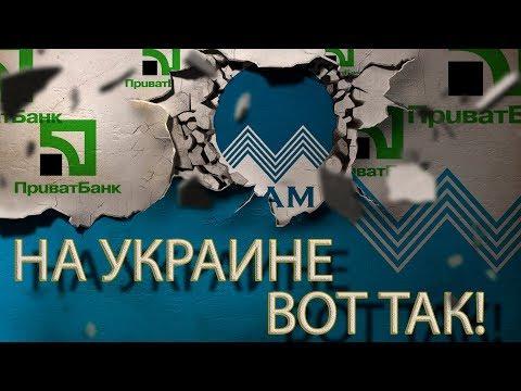 РАЗГОВОР С ПРИВАТБАНКОМ УКРАИНА | Как не платить кредит | Кузнецов | Аллиам