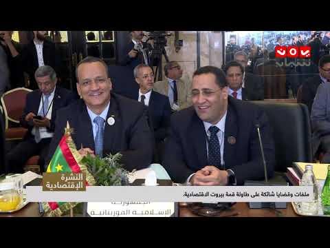 ملفات وقضايا شائكة على طاولة قمة بيروت الاقتصادية  | تقرير يمن شباب