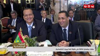 ملفات وقضايا شائكة على طاولة قمة بيروت الاقتصادية    تقرير يمن شباب