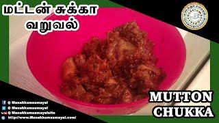 மட்டன் சுக்கா வறுவல் - Mutton Chukka Varuval