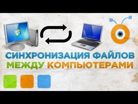 Как синхронизировать две папки на одном компьютере