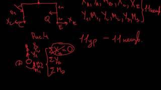 Теоретическая механика. Задание С4 (часть 3) из сборника Яблонского