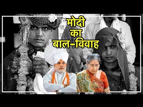 PM Modi का बाल विवाह | Modi और Jashodaben के विवाह की पूरी सच्चाई |
