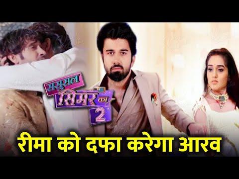 Sasural Simar ka 2 | Aarav के सामने खुलेगा Reema का भेद, होगा तमाशा |