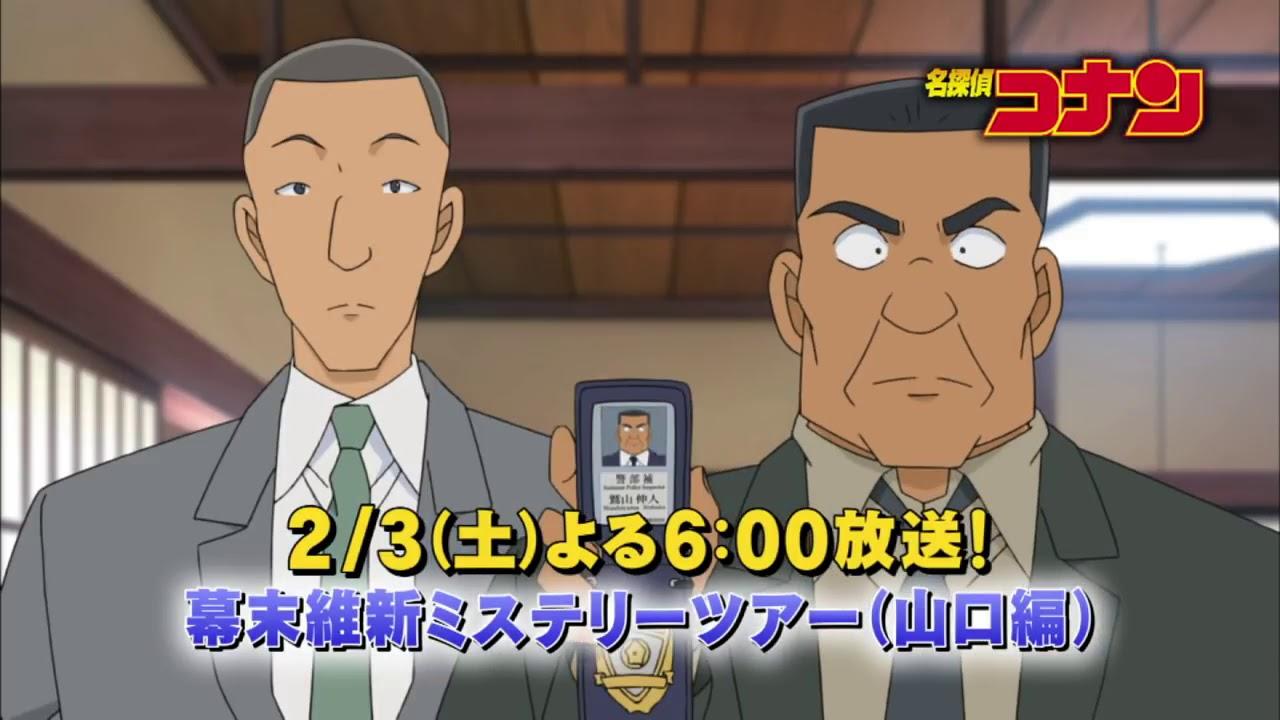 名探偵コナン 幕末維新ミステリーツアー 山口編 無料動画 感想 ...