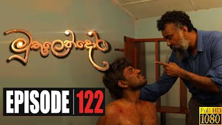 Muthulendora | Episode 122 08th October 2020 Thumbnail
