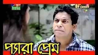 Pera Prem | প্যারা প্রেম | Bangla New Comedy Natok 2017 - Mosharraf Karim | Bangla natok