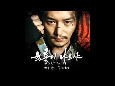 Download Six Flying Dragons ost Part 3 01 Byun Yo Han-Muiiya