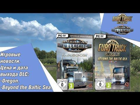 Игровые новости: цена и дата выхода DLC Baltic - ETS2  и Oregon - ATS!