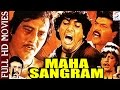 महा संग्राम   Maha Sangram   Govinda, Madhuri Dixit, Vinod Khanna   1990   HD