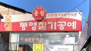 서울 서초구 헌인가구단지 통영칠기공예