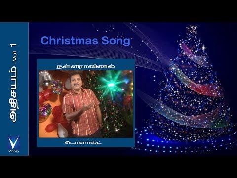 Christmas Songs - Nalliraavinil from Athisayam Vol 1
