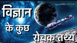 Best Facts about Science in Hindi.