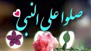 أغنيه صلي علي سيدنا النبي جد الحسن 💖💓