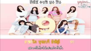 [Karaoke/Thai Sub] Gugudan (구구단) - One Step Closer (거리)