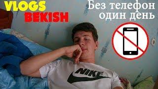 ОДИН ДЕНЬ БЕЗ ТЕЛЕФОН / ВЛАД БЕКИШ