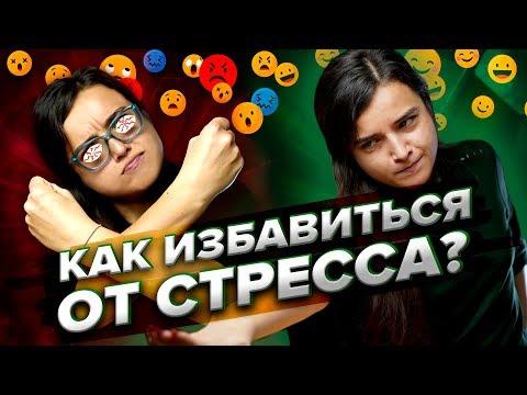 ЛУЧШИЕ СПОСОБЫ😵 Война со стрессом, которую мы проиграли. 16+