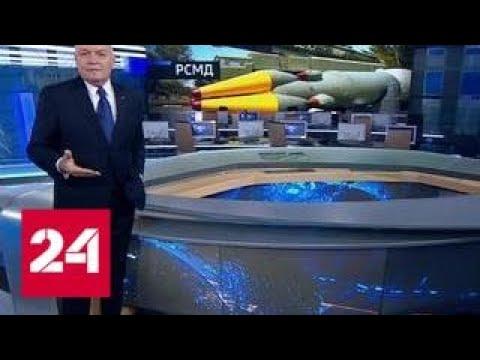 Россия намекнула США о выходе из СНВ-3 - Россия 24