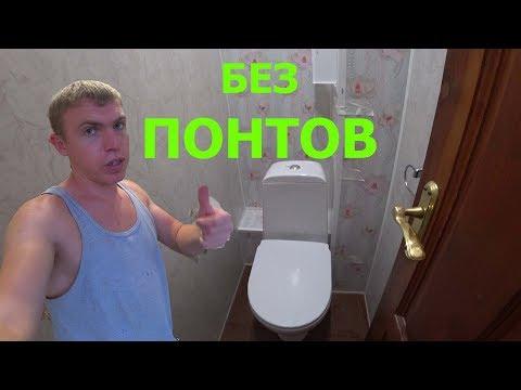БЕЗ ПОНТОВ,Отделка туалета пластиковыми панелями для пенсионерки!Наш БИЗНЕС продажа БУ унитазов!