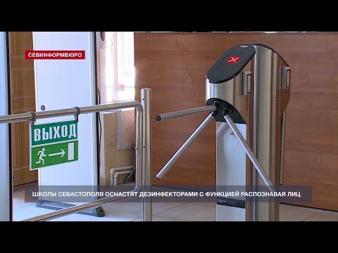 НТС Севастополь: Школы Севастополя оснастят дезинфекторами с функцией распознавая лиц