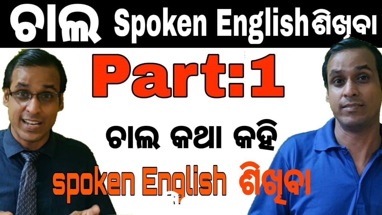 Download Spoken English Video lesson in Odia    Part 1   Best Basic English Speaking & Grammar Session Odisha