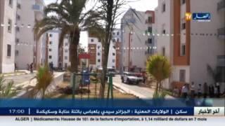 سكن : فتح الموقع الالكتروني أمام مكتتبي عدل 1 لاستلام أوامر دفع الشطر 3 و 4