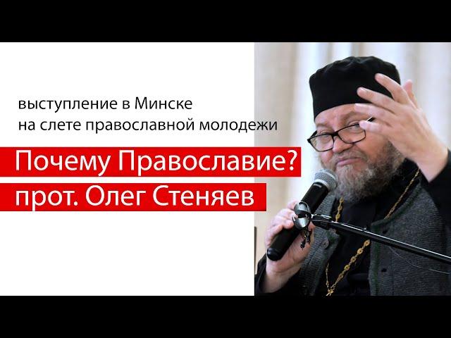 А почему Православие? прот. Олег Стеняев