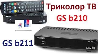 Сравнение GS b210 и GS b211 ресиверов Триколор ТВ(, 2015-08-11T14:37:17.000Z)