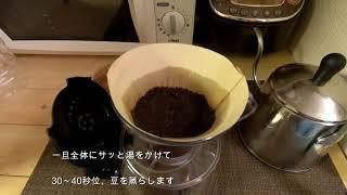 アムウェイ フルトンストリート プロフェッショナルブレンドコーヒーを淹れてみたー コーヒーの入れ方  コーヒードリップ