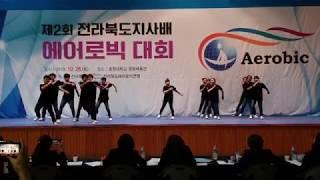 제2회 전라북도지사배 에어로빅 대회 초등부 단체 2위팀…