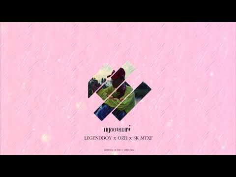 คอร์ดเพลง กฎของคนแพ้ LEGENDBOY feat.OZH & SK MTXF