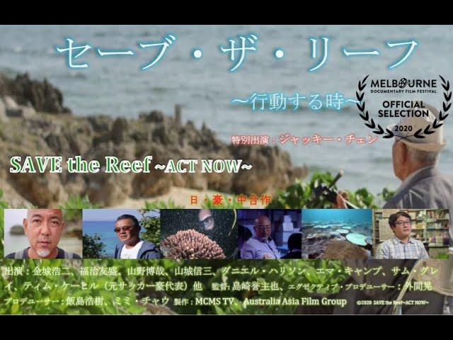 自然ドキュメンタリー映画『セーブ・ザ・リーフ〜行動する時〜』日本版 トレーラー SAVE the Reef~ACT NOW~  Japanese version Trailer