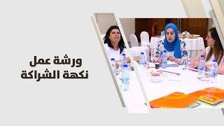 """د. طارق رشيد - ورشة عمل """"نكهة الشراكة"""""""