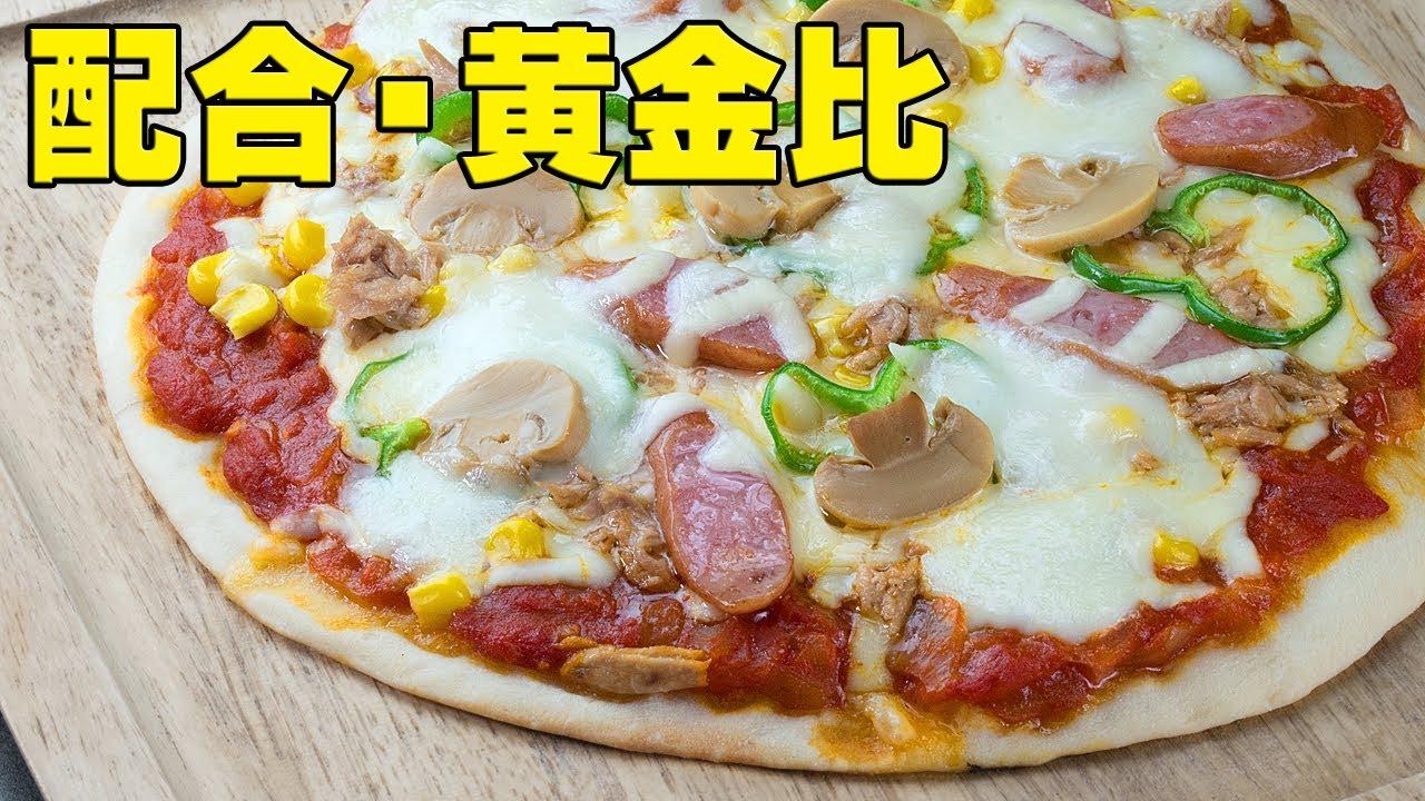 生地 ピザ