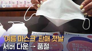 '여름 마스크' 온라인 판매 첫날, 서버 다운 → 품절…