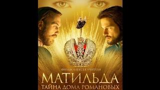 "Второй трейлер ""Матильды"""