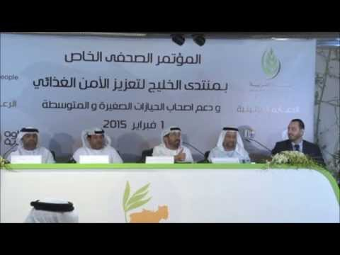 "Arab Authority for Agricultural Investment and Development"" (AAAID) officially launched Gulf Forum"