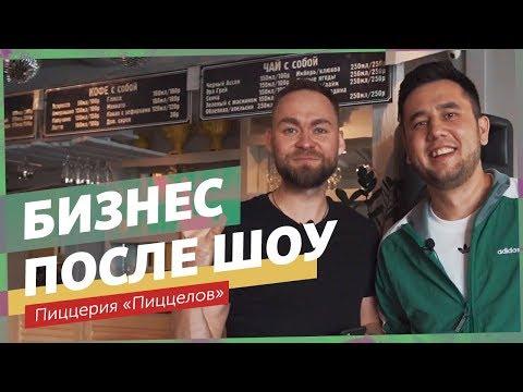 Из придорожной закусочной в успешную пиццерию. Разборщик выясняет судьбу бизнеса после шоу.