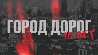 "Guf - 10 лет альбому ""Город Дорог"" (Ezhe prod.)"