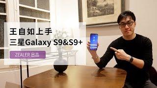 王自如上手体验三星Galaxy S9&S9+