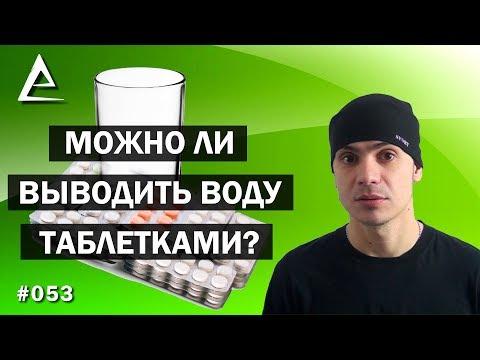 Можно ли выводить воду таблетками, отеки, задержка жидкости