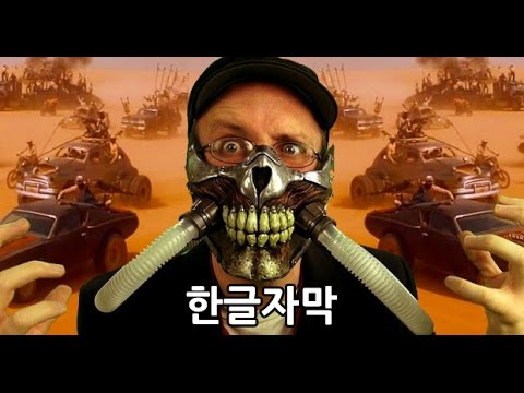 [한글자막] NC - 매드 맥스 : 분노의 도로 (2차수정)