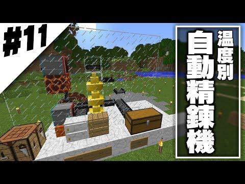 Minecraft温度に従って生きる #11ゆっくり実況
